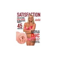 Мастурбатор Satisfaction Magazine Выпуск №45 2102-04Lola